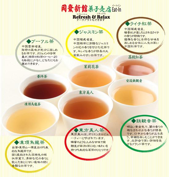 特選中国茶 :同發 新館売店イートイン :中華菜館